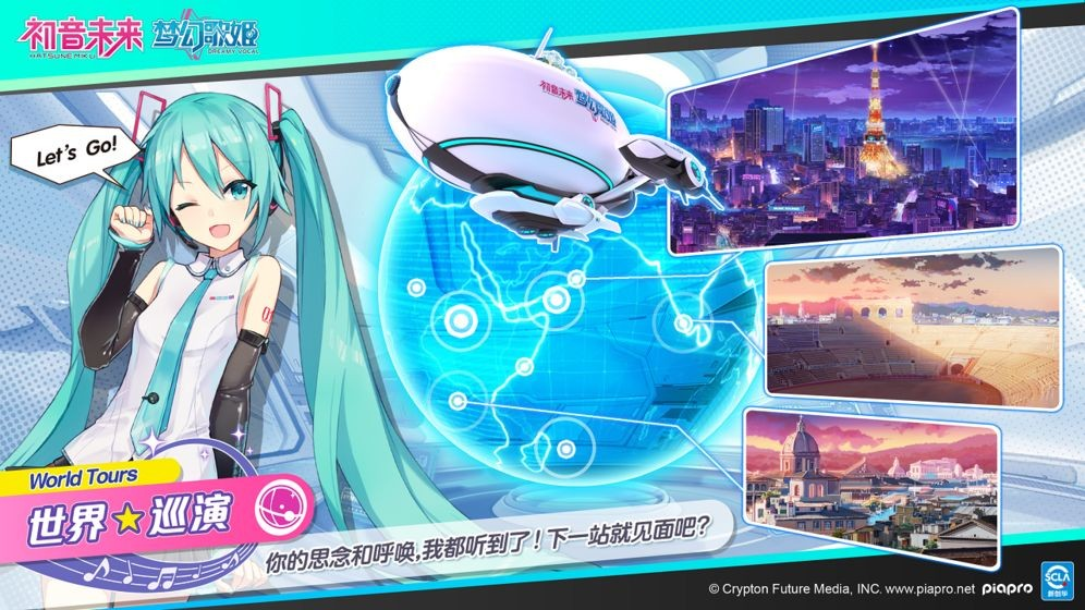 初音未来:梦幻歌姬截图