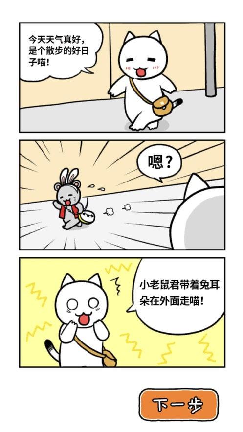 白猫的大冒险3截图
