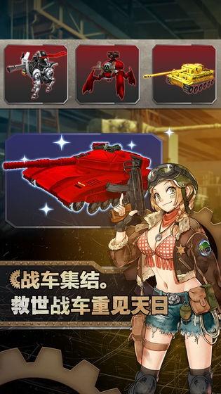 重装机兵:荒野的方舟截图