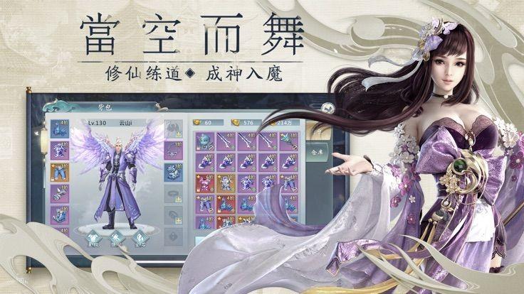 九州行之星辰传说截图