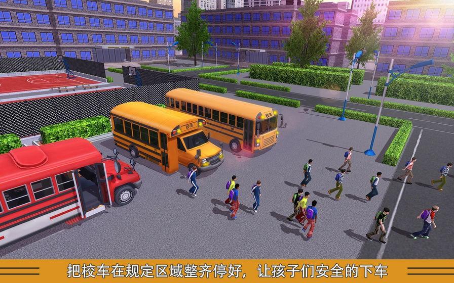 校车模拟截图