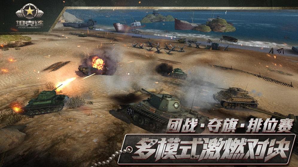 坦克连截图