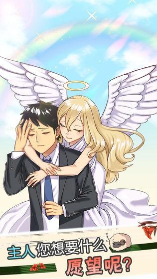 天使般的她截图
