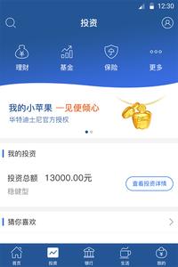 上海银行截图